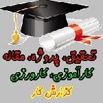 862479x150 - دانلود گزارش کارآموزی رشته کامپیوتر اداره جهاد کشاورزی استان گلستان